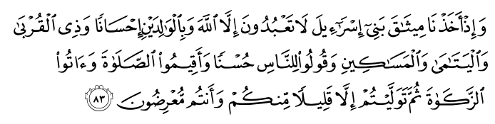 This image has an empty alt attribute; its file name is Surah-Al-Baqarah-83.png